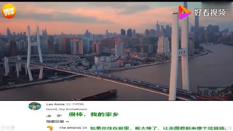 瑞典博主制作的 2019年上海高清航拍视频 国外网评
