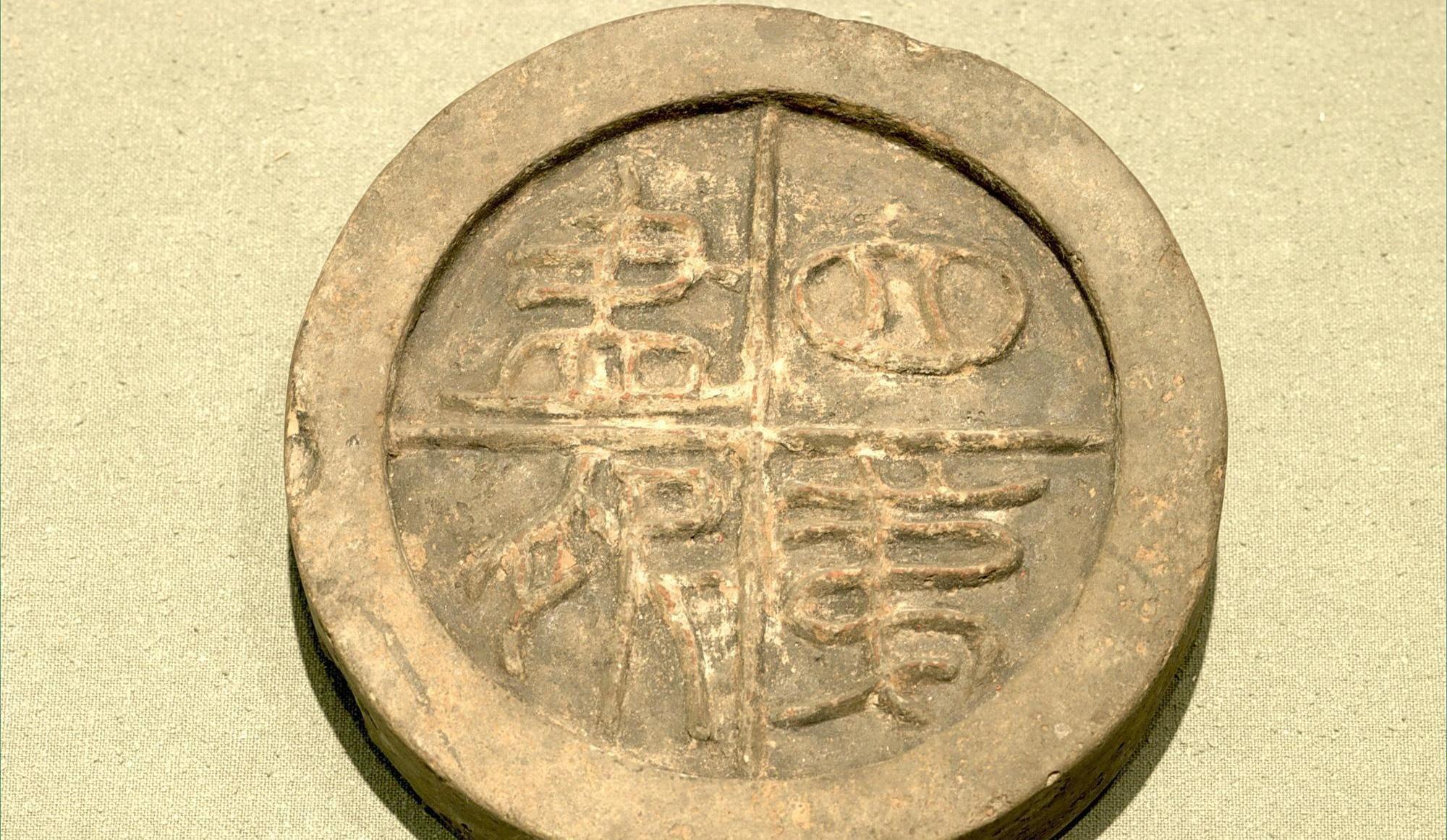 历史图集:汉代画像砖,河南许昌博物馆藏品