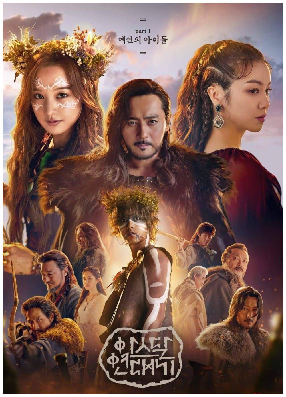 《阿斯达年代记》第二季9月开拍,三位演员陷争议被韩网友抵制