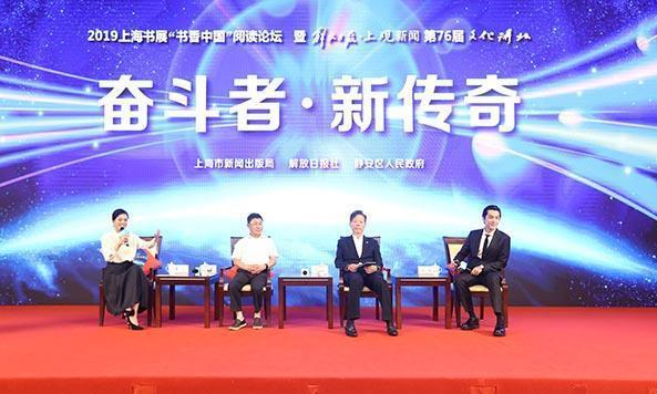 上海书展|胡歌、阿来和王正华,各领域奋斗者都是时代新传奇
