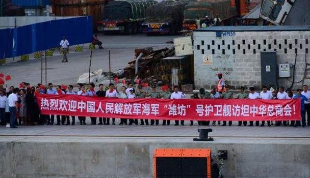 中国海军第三十三批护航编队潍坊舰技术停靠坦桑尼亚