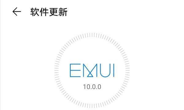 华为Mate30 Pro推送EMUI10系统重要补丁包:优化相机拍照性能