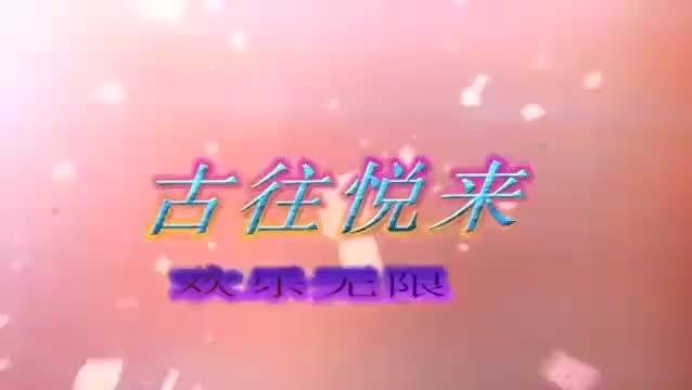 二人转正戏孟姜女哭长城赵晓波单桂清演唱进来看看吧