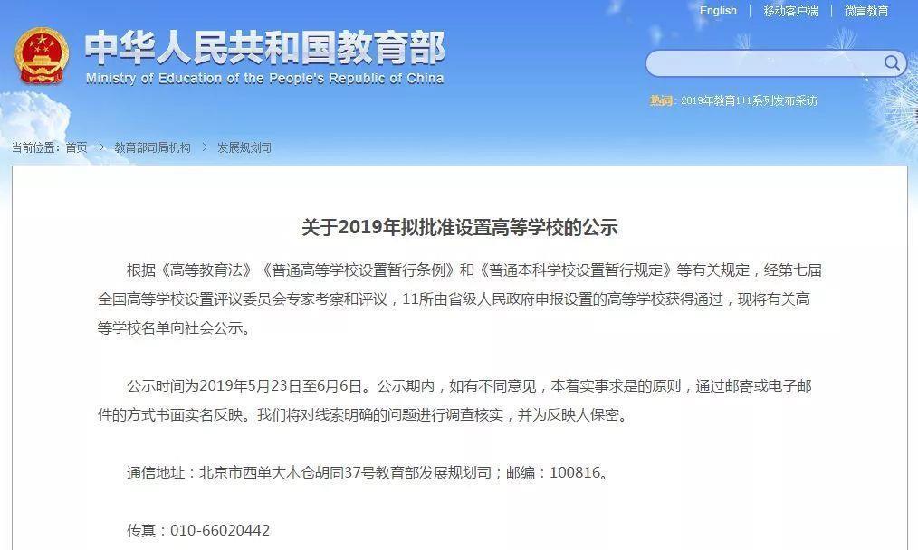 公示!淮海工学院拟更名为江苏海洋大学!
