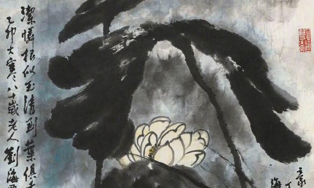 雨过荷塘,痛快淋漓——大师刘海粟大泼彩荷花作品欣赏