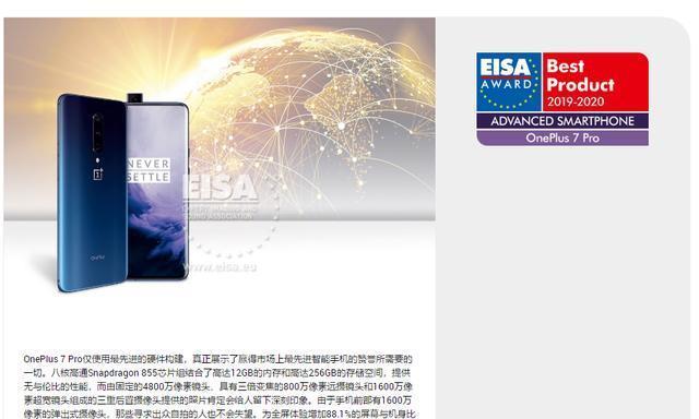 中国手机品牌获国际认可:一加手机摘得EISA两项大奖