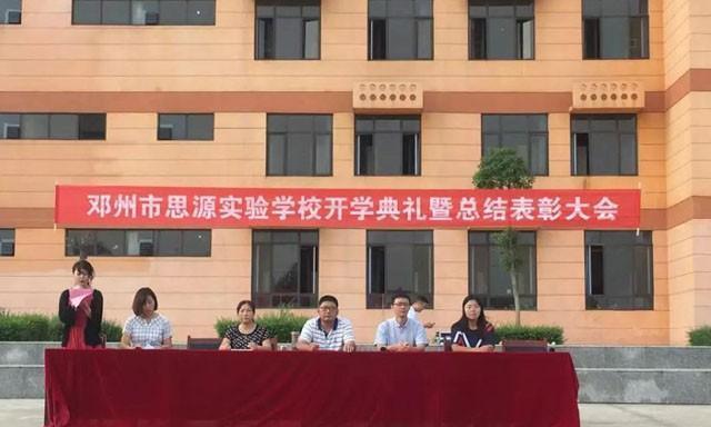 新开始,新征途——邓州市思源实验学校开学典礼暨总结表彰大会