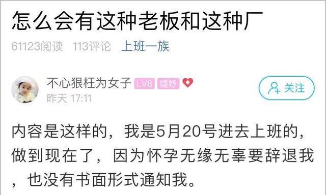 杭州一姑娘意外怀孕,老板打来电话,让她火大