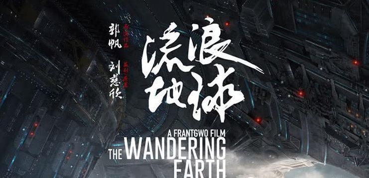 《上海堡垒》彻底失败,古天乐是否能成为拯救国产科幻的第二人?