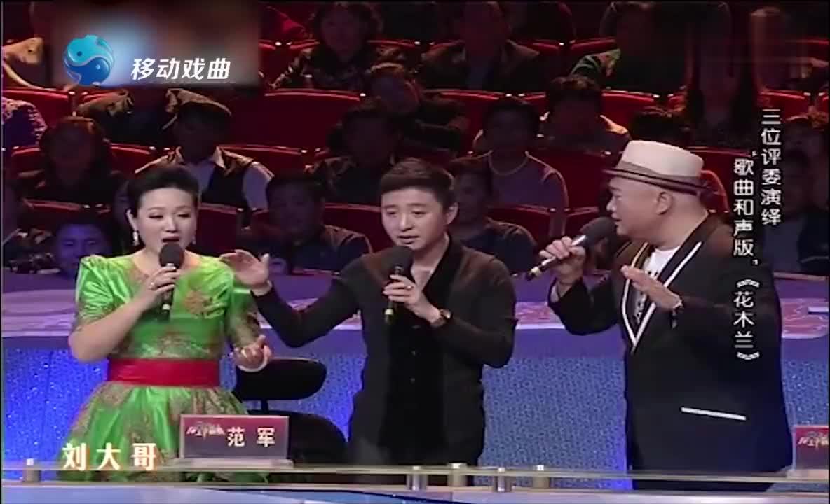 周炜刘桂娟范军共唱和声版《花木兰》不一样的风格