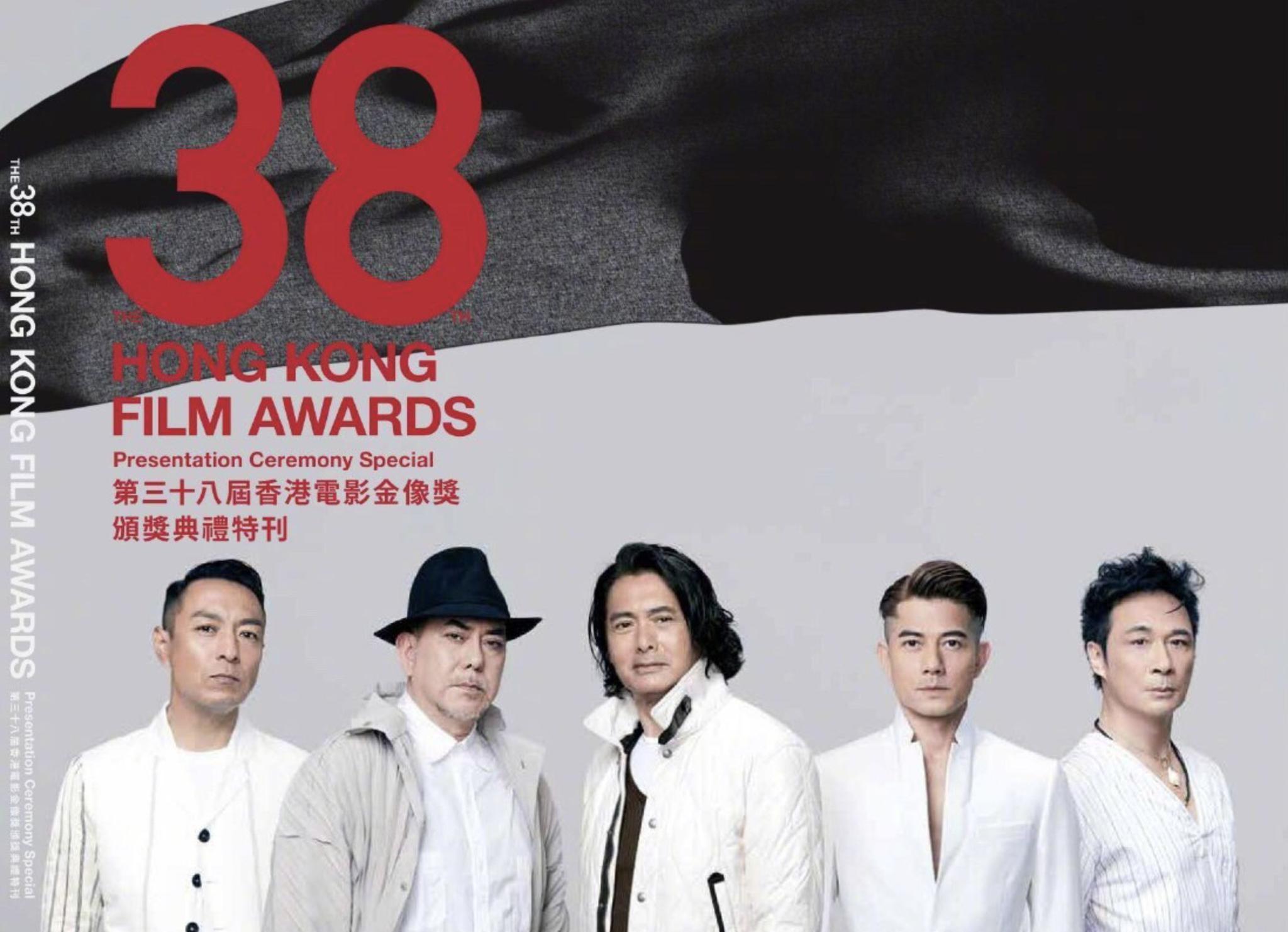 第38届香港电影金像奖:无双或将成为最大赢家!
