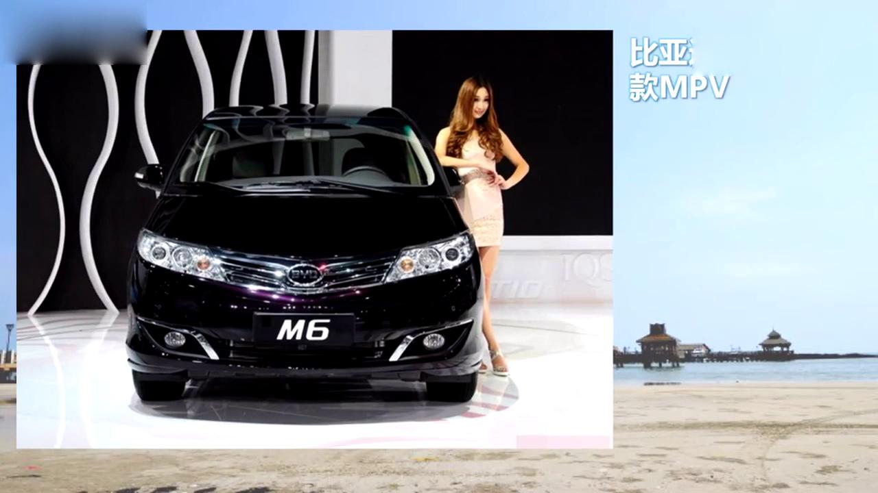 视频:比亚迪新款M6,性价比超高的一款商务车,风格与丰田相似