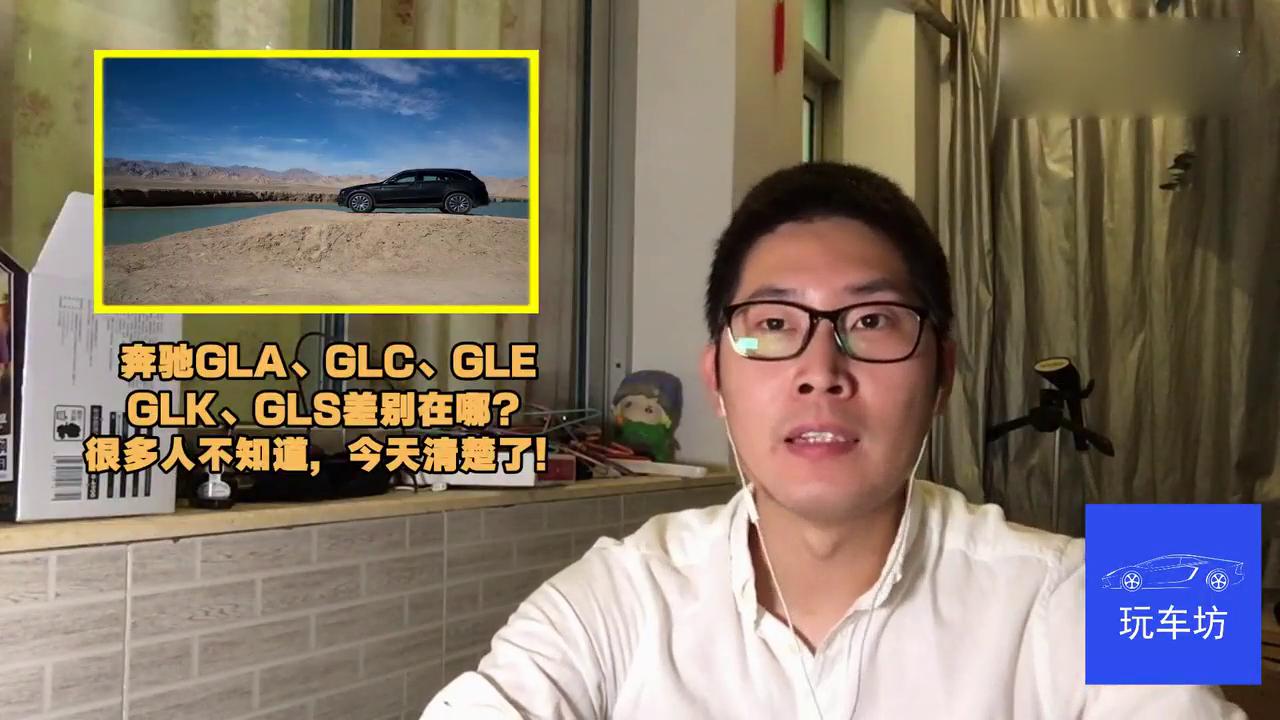 视频:现在市面上奔驰车型GLA、GLC、GLE、GLK、GLS都有什么区别?
