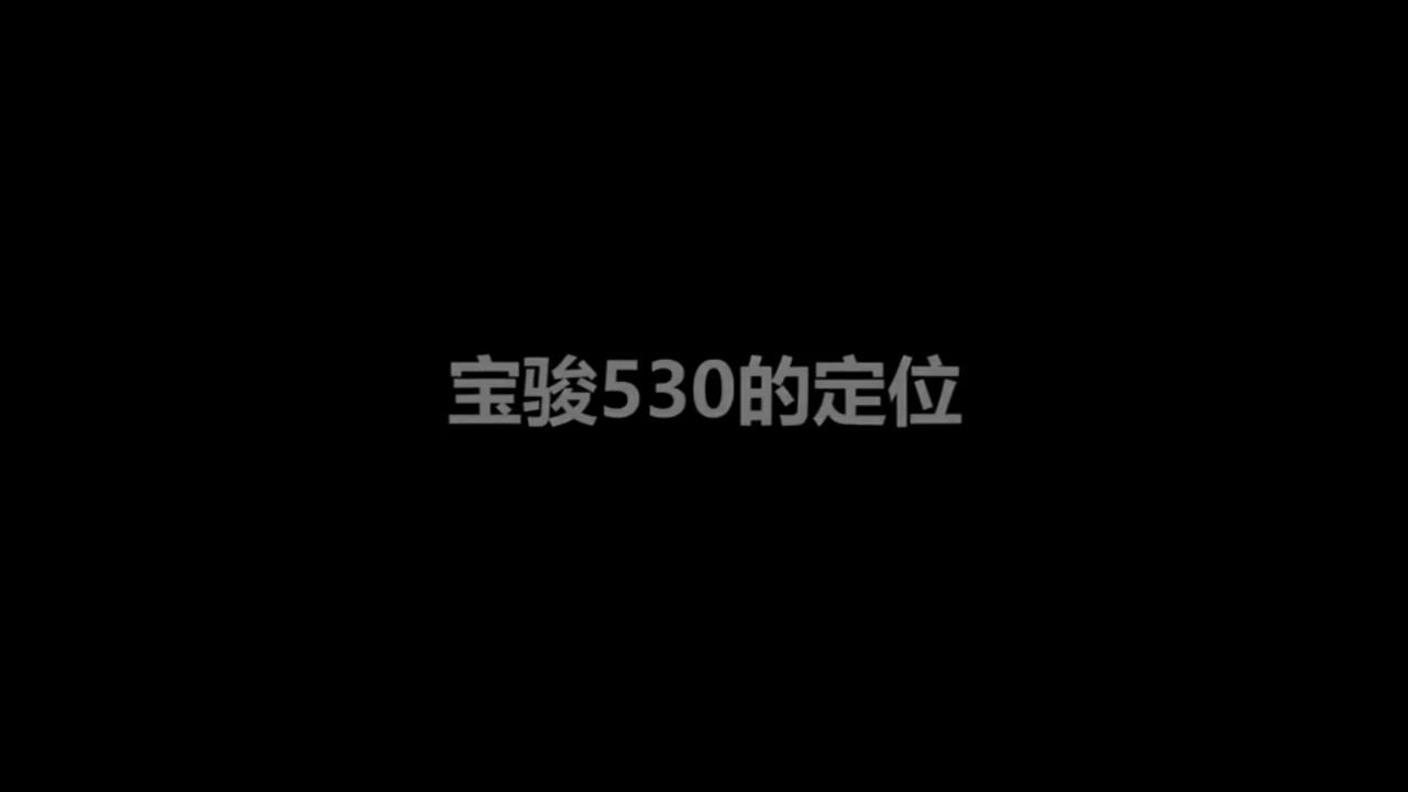 宝骏530可能是下一个爆款,这是不一样的手动挡!