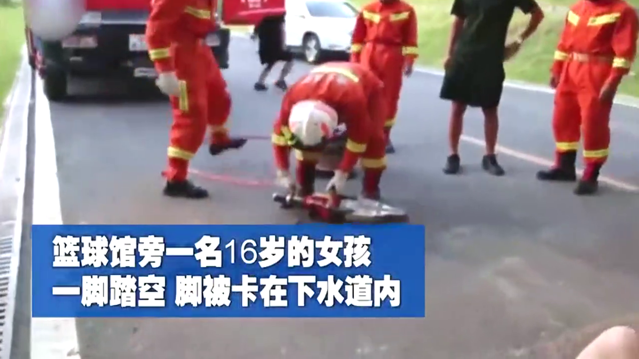 """贵州:下水道""""吃""""腿?16岁少女腿卡下水道出不来 消防紧急救"""