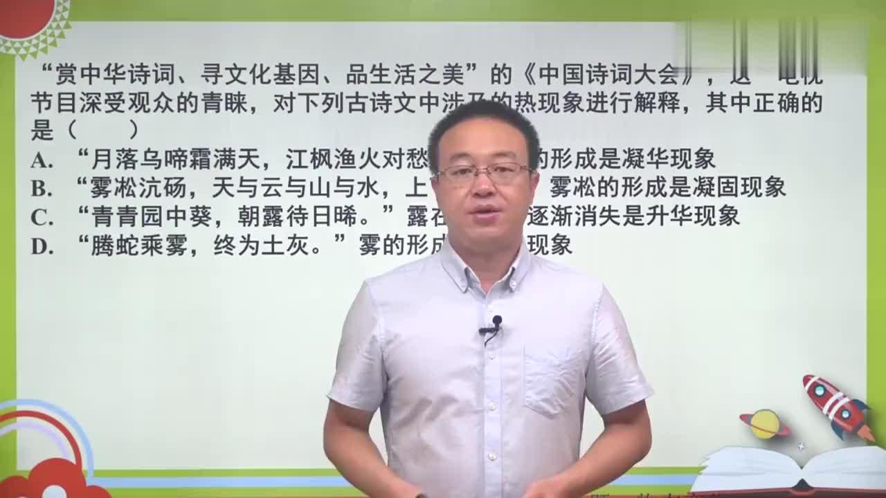 2019衡阳中考物理第3题物态变化