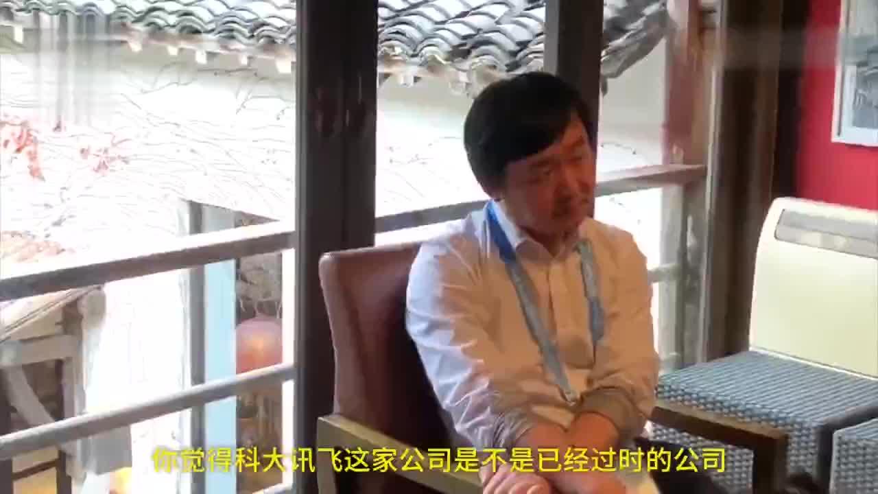 王小川科大讯飞商业模式还没跑通
