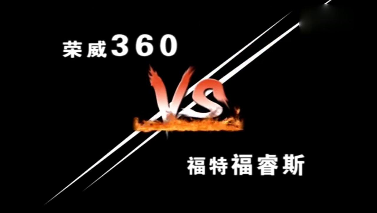 视频:荣威360对比福特福睿斯