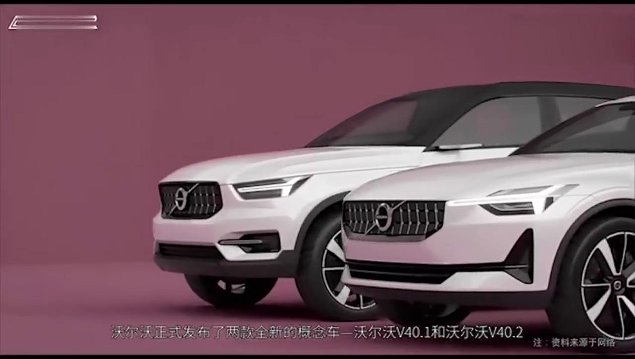 视频:沃尔沃发两款V40概念车 混动版荣威eRX5亮相工信部