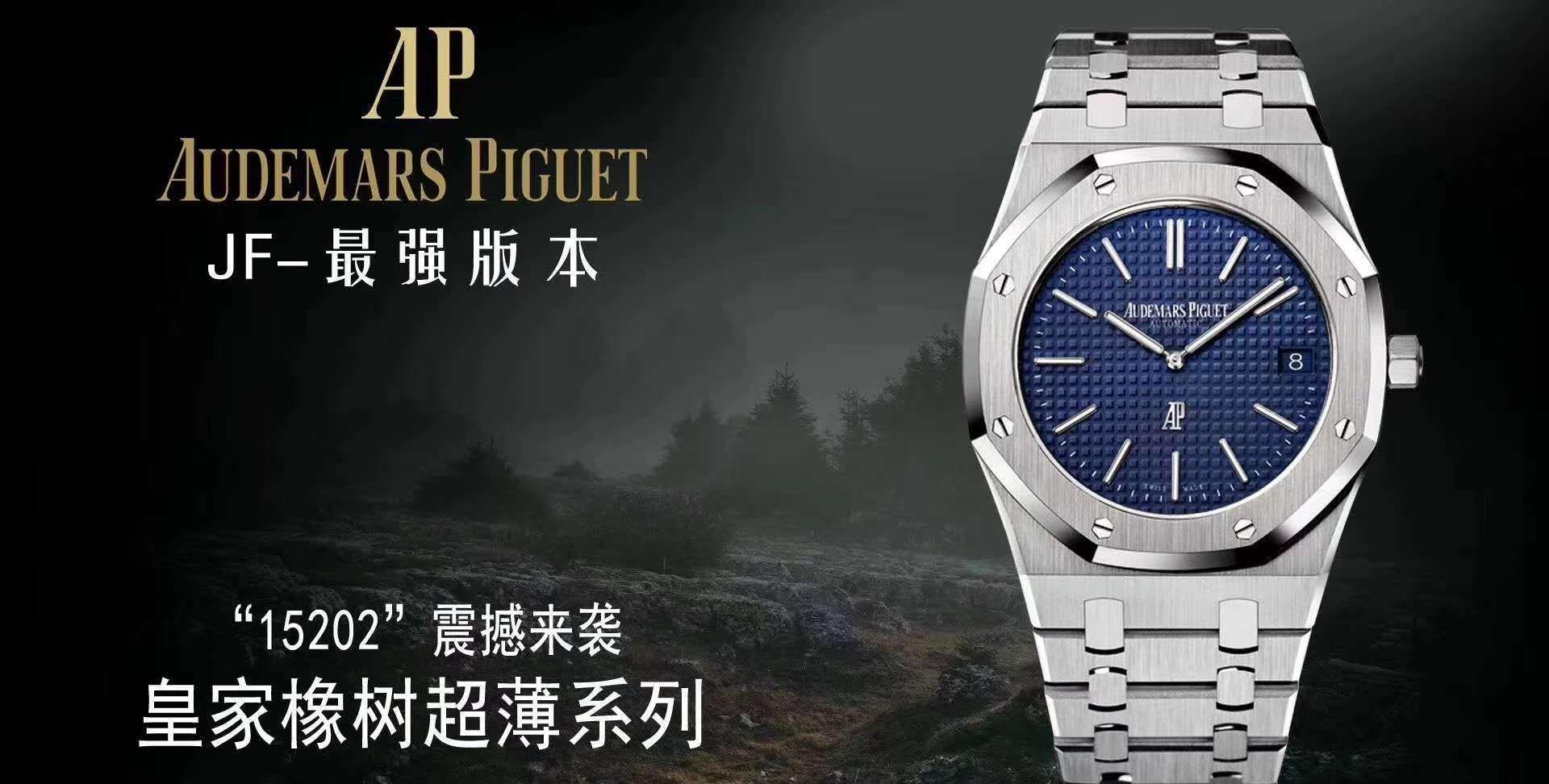 JF爱彼AP皇家橡树离岸型15202腕表,小手腕的天菜!