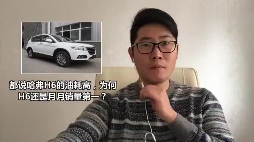 视频:哈弗h6的油耗那么高为什么还是月月销量第一