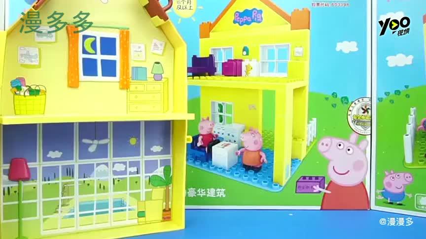 小猪佩奇正在安装积木房子迪士尼玩具让小姐姐帮你们一起吧