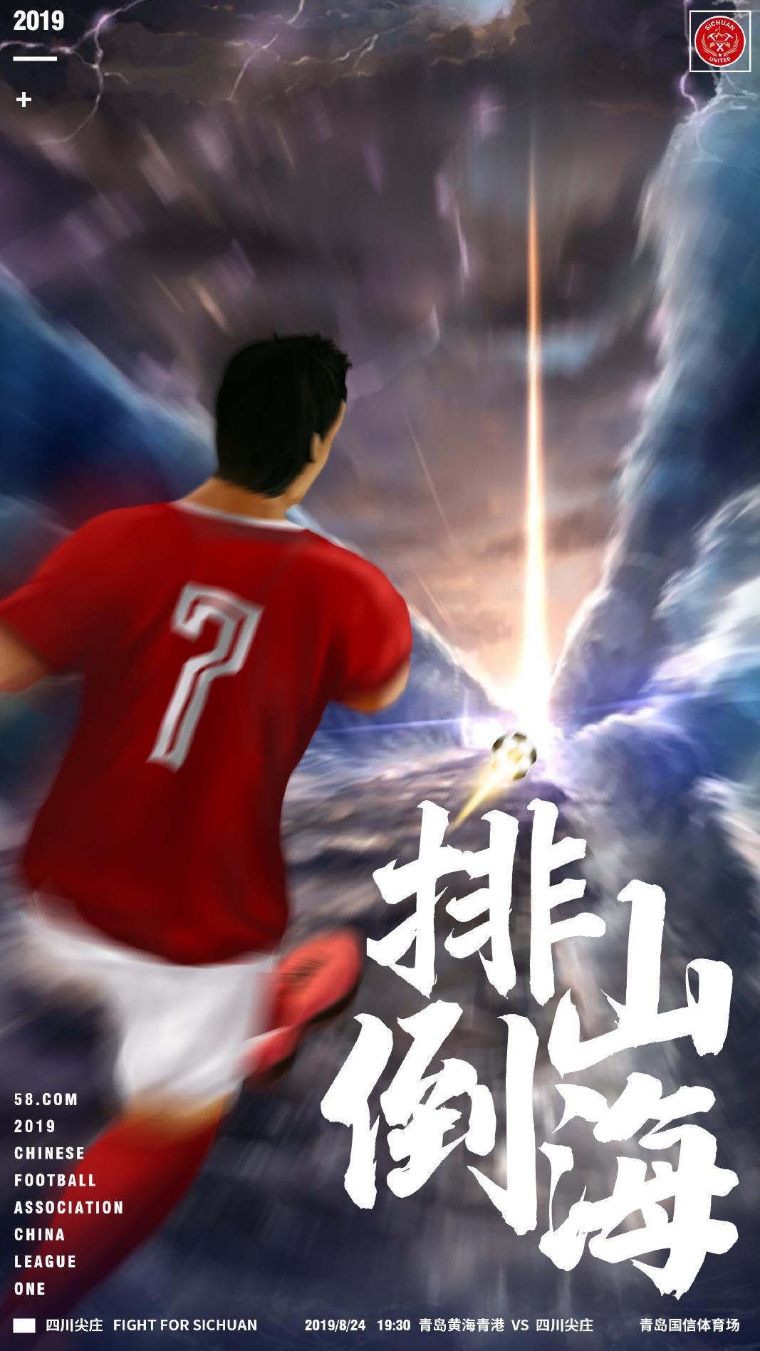 川足、贵州恒丰、青岛黄海与浙江绿城发布中甲第23轮海报