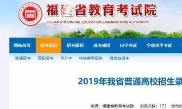 「关注」录取率达92.01%!2019年福建高考招生数据大盘点