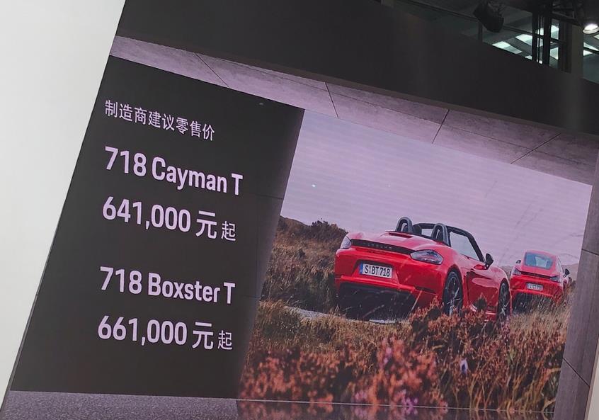 深港澳车展 保时捷718 T系列售64.1万起