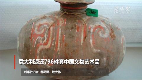 796件套意返还文物艺术品回国 国博将办专题展览