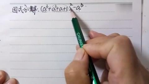 学霸就是学霸,这么难的因式分解题目,几步就给搞定——初中数学