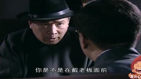 """《潜伏》余则成临危授命刺杀叛徒李海峰 代号""""蟹""""!"""
