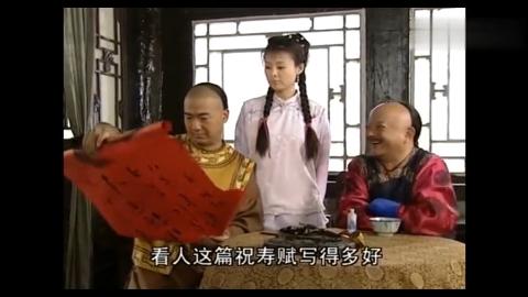 和二向老纪显摆给太后的祝寿词,纪晓岚让他横着念和珅一听慌了