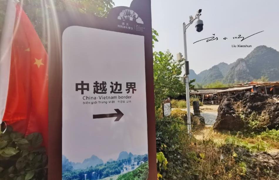 """游客在广西""""德天跨国大瀑布""""旅游景区,来到中越边界,深有感触"""