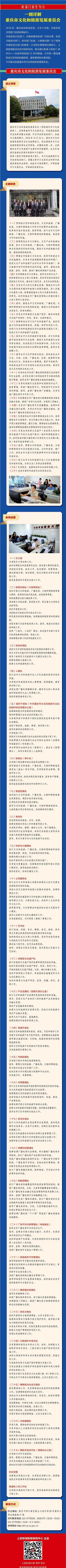 一图详解重庆市文化和旅游发展委员会