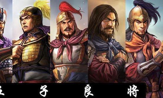 """曹魏""""五子良将""""的位次有什么讲究,为什么一定是这五个人?"""