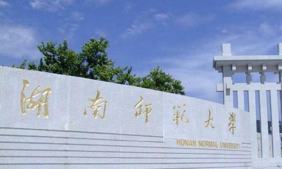 湖南省最好的6所大学,湖南师大排第3,这两所985谁排第1有争议
