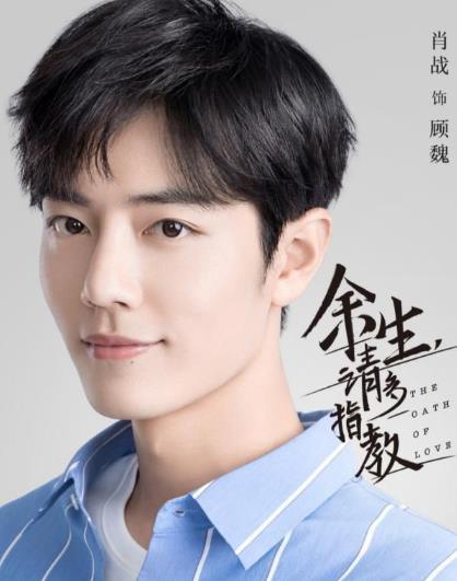 余生请多指教:官微取关陈钰琪,肖战将和她上演甜甜的爱情?