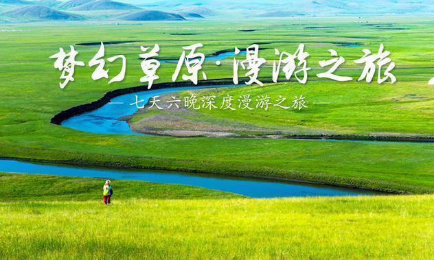 旅游推荐!梦幻草场深度漫游之旅,内蒙古七日游