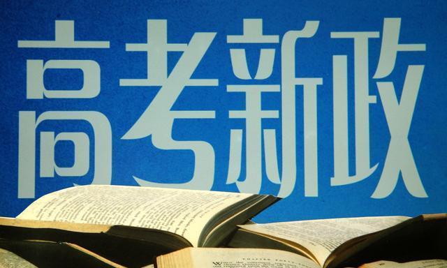 官宣:2019年天津高考改革最新方案