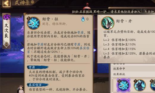 阴阳师:只有真正了解久次良的玩家,万通鲸骨开才能包治百病