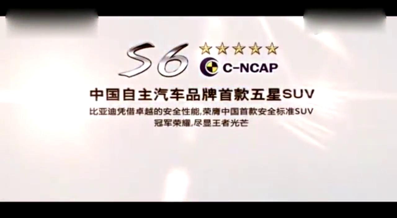 视频:还不买国产?国产良心比亚迪S6,碰撞试验5星,安全性真高