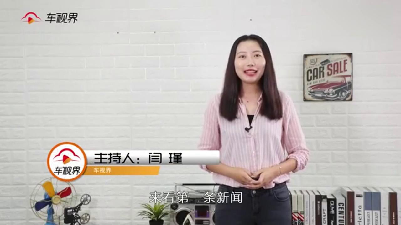 视频:大众探荣、新逸动XT、东风风光ix5确定上市时间,一周资讯盘点