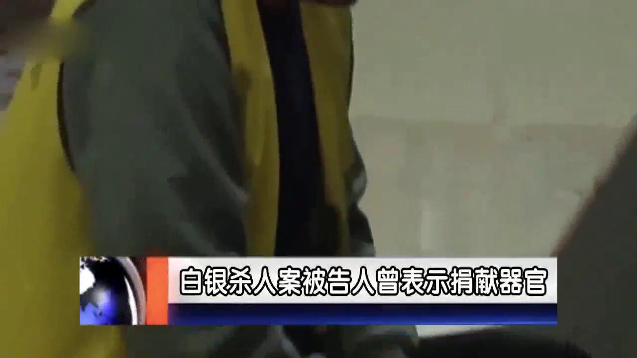 白银连环杀人案:被告人高承勇曾表示愿捐献器官