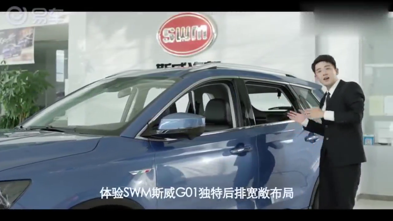 视频:SWM斯威汽车G01车后座介绍