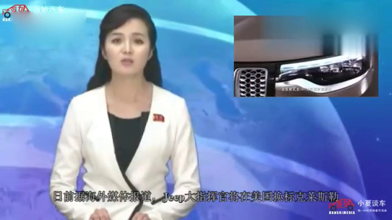 视频:Jeep大指挥官上市最新消息 搭载2
