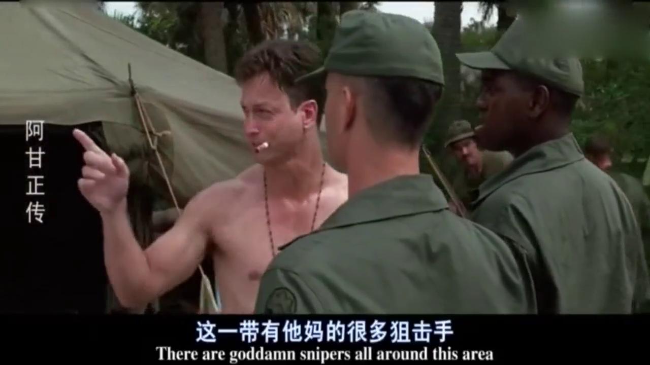 阿甘正传:不要向我敬礼,这一带有很多狙击手,他们最喜欢打军官