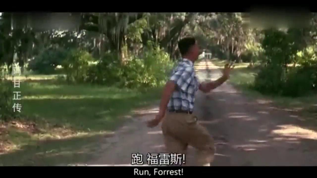 """阿甘正传:珍妮的一句跑,阿甘跑进了橄榄球场,""""跑""""进了大学"""