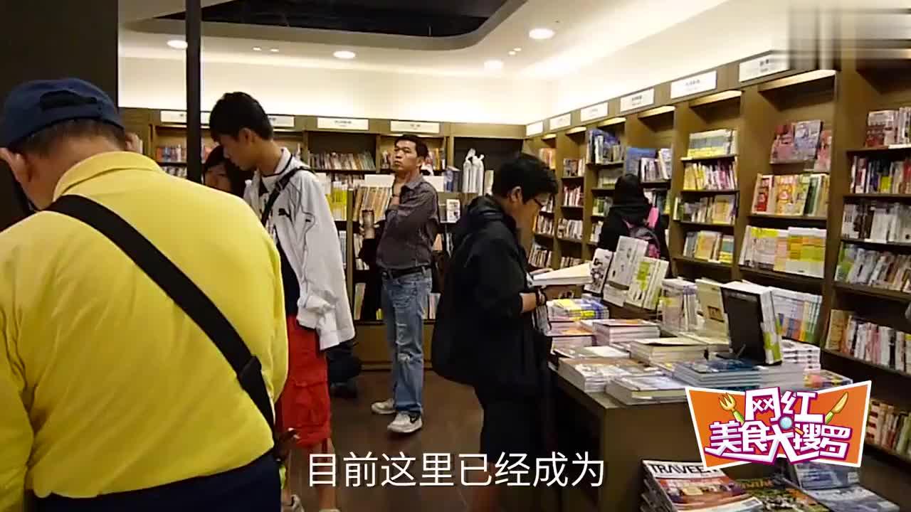 台湾最受欢迎的书店,堪称世界级的文化地标,成为一处网红的景点
