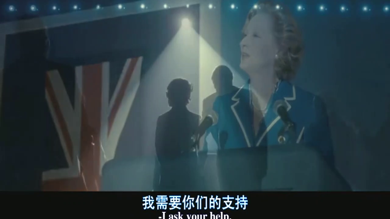 《铁娘子》:英国首相撒切尔夫人的英姿飒爽让人佩服